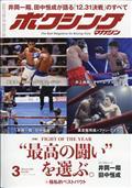 ボクシングマガジン 2021年 03月号の本