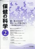 保健の科学 2021年 02月号の本