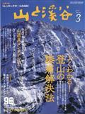 山と渓谷 2021年 03月号の本