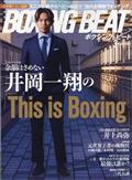 BOXING BEAT (ボクシング・ビート) 2021年 03月号の本