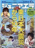 月刊 junior AERA (ジュニアエラ) 2021年 03月号の本