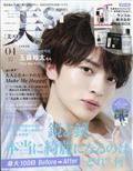 美ST (ビスト) 2021年 04月号の本