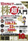 10万円以下から始める!株超入門の本