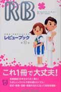 第10版 看護師・看護学生のためのレビューブックの本