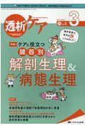 透析ケア 2021 3(Vol.27 No.3)の本
