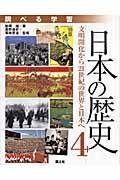 調べる学習日本の歴史 4の本