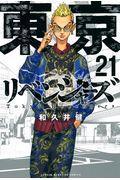 東京卍リベンジャーズ 21の本