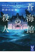 蒼海館の殺人の本