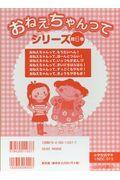 おねえちゃんってシリーズ(既6巻セット)の本