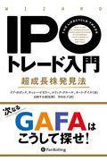 IPOトレード入門の本