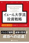 イェール大学流投資戦略の本
