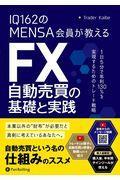 IQ162のMENSA会員が教えるFX自動売買の基礎と実践の本