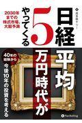 日経平均5万円時代がやってくるの本