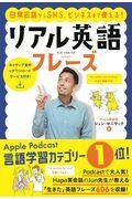 日常会話からSNS、ビジネスまで使える!リアル英語フレーズの本