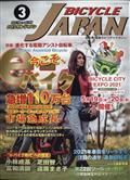 BICYCLE JAPAN 2021年 03月号の本