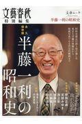 半藤一利の昭和史の本