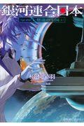 銀河連合日本Age after 悠遠の王国 上の本