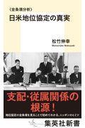 〈全条項分析〉日米地位協定の真実の本