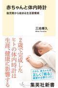 赤ちゃんと体内時計の本