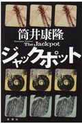 ジャックポットの本