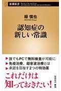 認知症の新しい常識の本