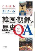 第2版 これならわかる韓国・朝鮮の歴史Q&Aの本