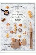 関口真優のいちばん親切なミニチュアパンの教科書の本
