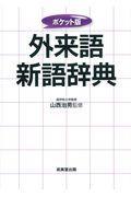 外来語新語辞典の本