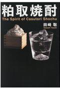 粕取焼酎の本