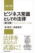 第3版 ビジネス常識としての法律の本