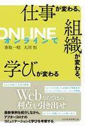 オンラインで仕事が変わる、組織が変わる、学びが変わるの本