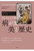 ヴィクトリア朝病が変えた美と歴史の本