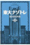 東大ナゾトレSeason2 第6巻の本