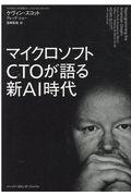 マイクロソフトCTOが語る新AI時代の本