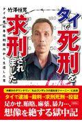 タイで死刑を求刑されましたの本