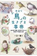 身近な「鳥」の生きざま事典の本
