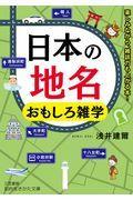 日本の地名おもしろ雑学の本