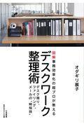 デスクワーク整理術の本