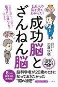 1万人の脳を見てわかった!「成功脳」と「ざんねん脳」の本