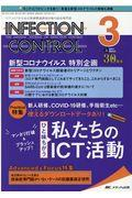 INFECTION CONTROL 2021 3(30巻3号)の本