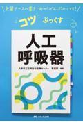 コツぶっくす 人工呼吸器の本