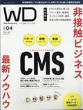 Web Designing (ウェブデザイニング) 2021年 04月号の本