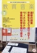 教育音楽 小学版 2021年 03月号の本