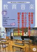 教育音楽 中学・高校版 2021年 03月号の本