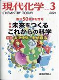 現代化学 2021年 03月号の本