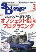 Software Design (ソフトウェア デザイン) 2021年 03月号...の本