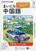 NHK ラジオ まいにち中国語 2021年 03月号の本