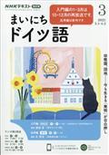 NHK ラジオ まいにちドイツ語 2021年 03月号の本