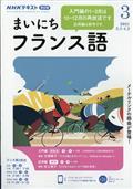 NHK ラジオ まいにちフランス語 2021年 03月号の本