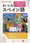 NHK ラジオ まいにちスペイン語 2021年 03月号の本